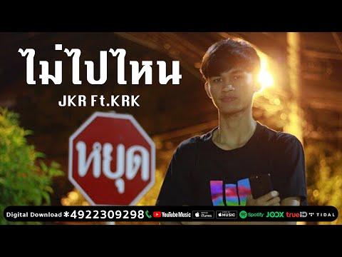 ฟังเพลง - ไม่ไปไหน JKR Ft.KRK - YouTube