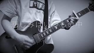 僕の中でyonigeの曲で好きな曲ランキング1位の曲です.