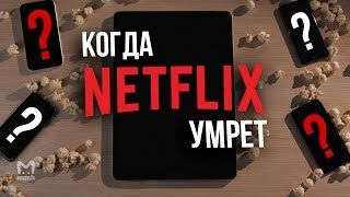 Netflix умрёт – что будет с сериалами?   МЭШ ОБЪЯСНЯЕТ