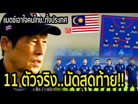 11 ตัวจริง..มันส์แน่ นิชิโนะ เอาใจแฟนบอล ทีมชาติไทย vs มาเลเซีย +ทุกข่าวลือ ก่อนดูบอลสดด้วยกัน