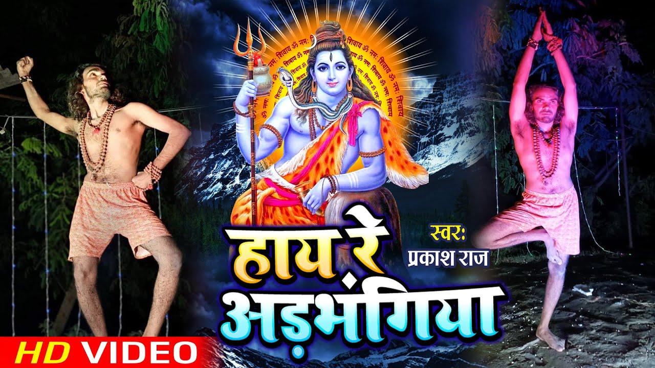 Bolbam Video - हाय रे अड़भंगिया  || PRAKASH RAJ || Hay Re Adbhangiya - S S FILMS
