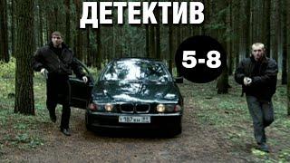 """КРУТОЙ ДЕТЕКТИВ! """"Мужчины не плачут 2"""" (5-8 серия) Русские детективы, криминал"""