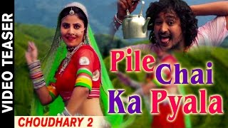 Download Hindi Video Songs - CHOUDHARY 2 | Pile Chai Ka Pyala - VIDEO Teaser | Kumar Ravi | Upcoming New Song | RDC Rajasthani