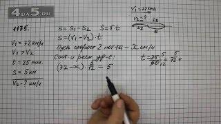 Упражнение 1175. Математика 6 класс Виленкин Н.Я.