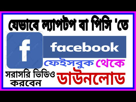 How to download video directly from facebook to laptop or pc for bangla tutorial-2020
