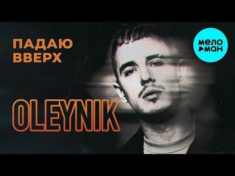 OLEYNIK - Падаю вверх Single