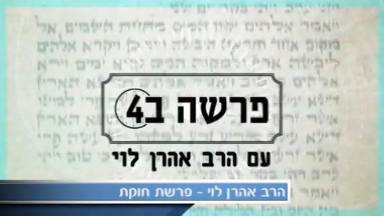 אל תזרקו את השכל - פרשת חוקת עם הרב אהרן לוי