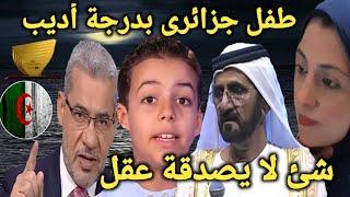 ردة  فعل مصرية على/ الطفل الجزائرى النابغة / محمد فرح / طفل بدرجة اديب / الجزائر