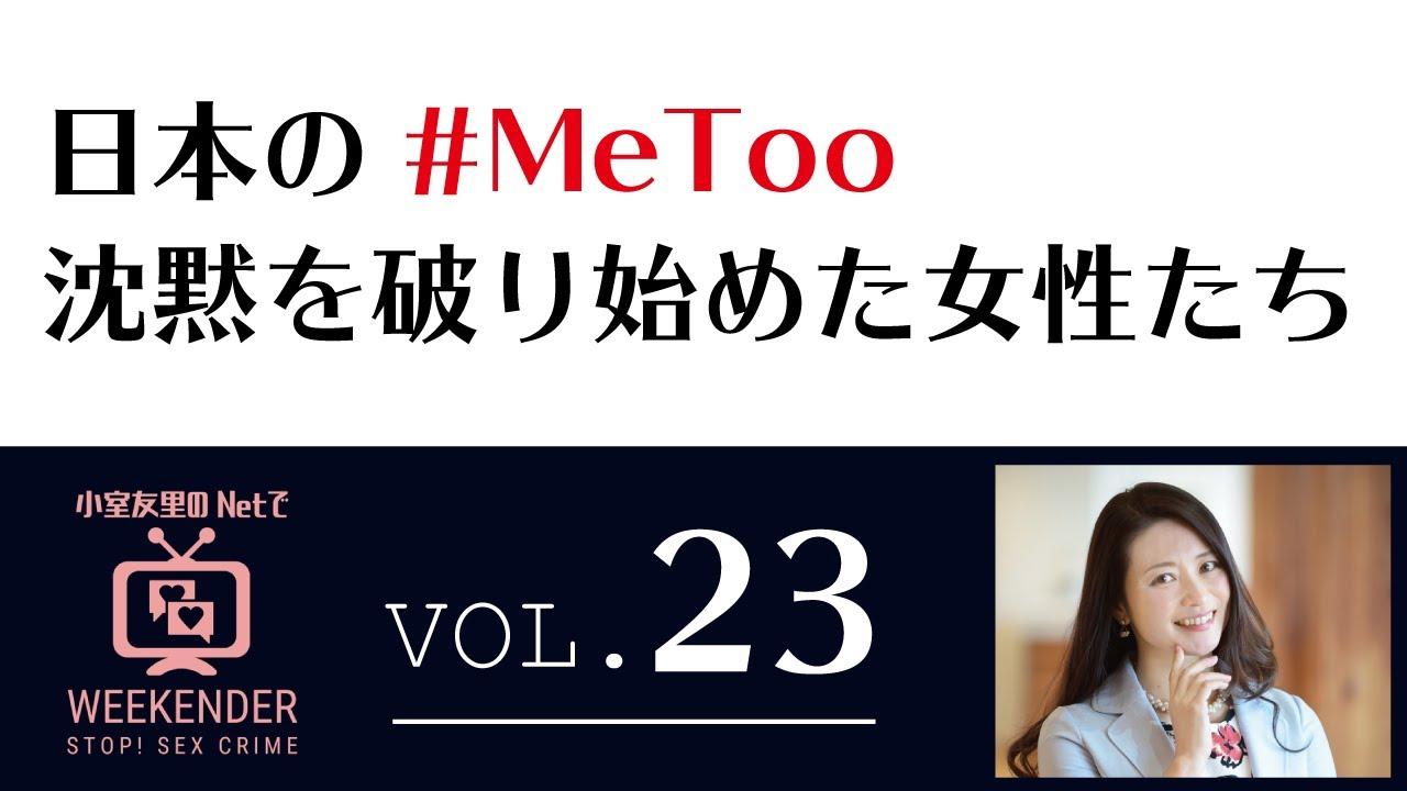 小室友里のNetでWEEKENDER VOL.23  ~2021年6月12日放送~  日本の#MeToo 沈黙を破り始めた女性たち