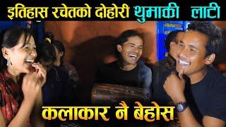 मौलिक रोधी–४ गाउँदा गाउँदै कलाकार नै बेहोस Tekendra Bohora Sharmila BC   Live Dohori