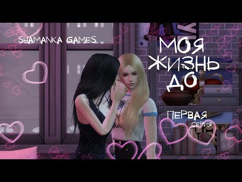 The Sims 4 | Сериал | Моя Жизнь До | 1 серия