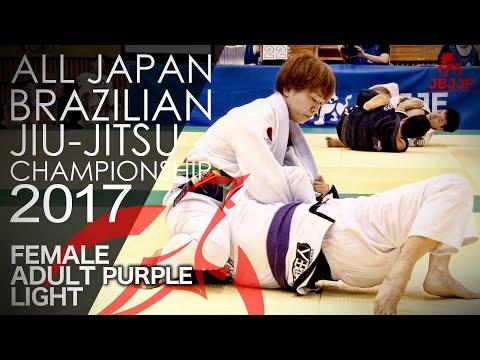 【JBJJF全日本選手権2017】女子アダルト紫帯ライト級