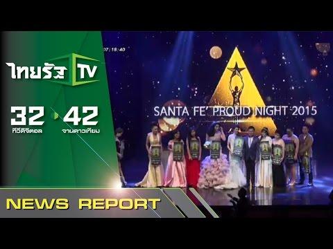 ซานตาเฟ่ มอบรางวัลพนักงานดีเด่น | 17-11-58 | เช้าข่าวชัดโซเชียล | ThairathTV