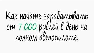 Легко Заработать на Автопилоте | Заработок на Полном Автомате от 7000 Рублей