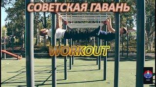 Воркаут в Советской Гавани/Workout/Best epic moment/Лучшие моменты
