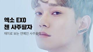 [연예인 사주풀이] 엑소 EXO 첸 사주팔자