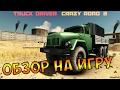 Android Game. Видео обзор на игру Truck Driver: Crazy Road 2