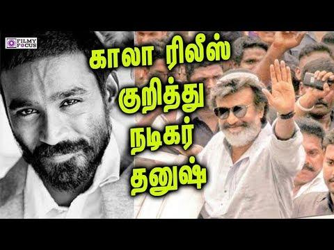 Actor Danush updated about Kaala release | Kaala | Vip2 | 2.0 | Dhanush | Rajinikanth | 2.0 teaser
