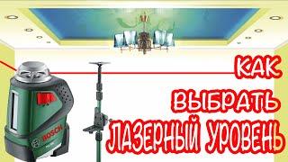 Как выбрать Лазерный уровень для монтажа натяжных потолков BOSCH PLL 360
