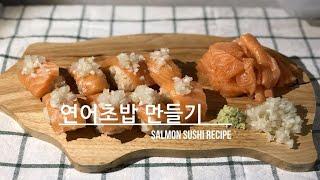 코스트코 연어초밥 만들기 손님 초대 요리~ Salmon…