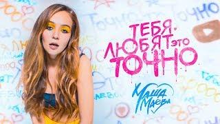 Маша Маева - Тебя любят это точно! (Премьера клипа / 2019)