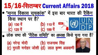 Daily Current Affairs 15/16 September 2018 | Important Current News in Hindi | railway Group d exam
