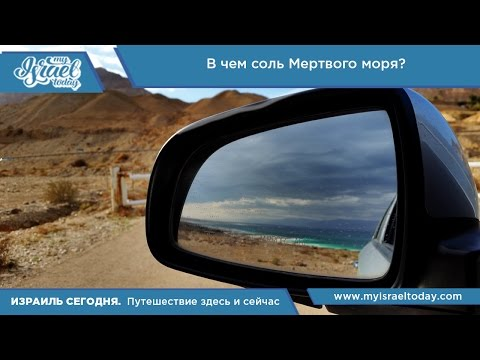 Соли мерьтвого моря для лечения псориаза