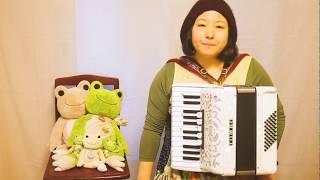アコーディオンの弾き方【コードを加えて弾いてみよう】 レッスン動画 かえるVOL4