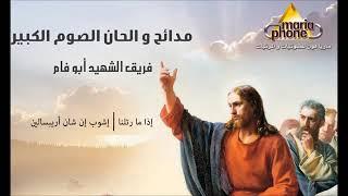 مديح الصوم والصلاة يخزيان الشيطان - طوبى للرحماء على المساكين ابو فام   Abo Fam tooba Lelroo7ama2