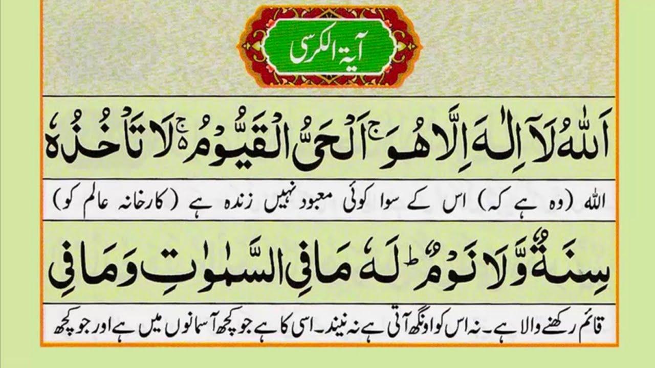 Download Ayatul Kursi 11 Times    Ayat Al Kursi Repeat    Ayat Al Kursi in Arabic    Ayat Kursi [Ep#01]