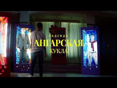 Надежда Ангарская - Кукла (Премьера клипа 2017)