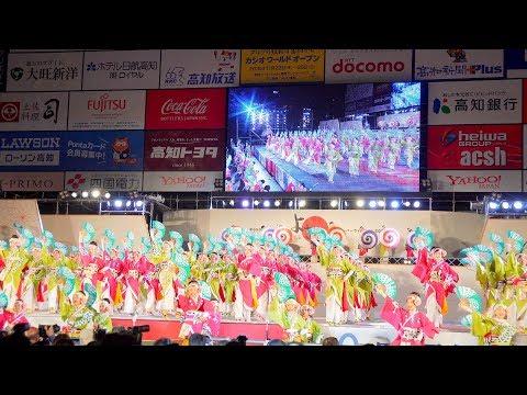 [4K] ほにや よさこい大賞演舞 高知よさこい祭り 2018 後夜祭