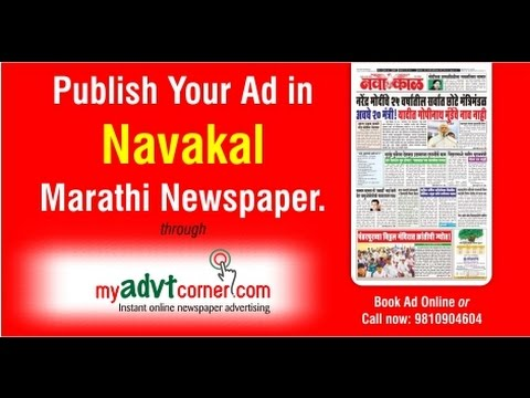 Navakal Classified Advertisement Rates, Rate Card Online | Tariff | Circulation Details