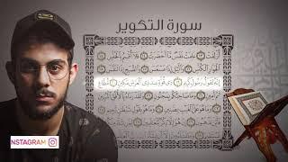 جزء عم - سورة التكوير | القارئ اسلام صبحي