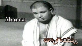 Manasa Song from Thyagayya Telugu Movie | Chittor V.Nagaiah | Hemalatha Devi