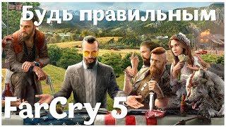 Будь правильным - (Far Cry 5 - серия 1)  , прохождение игры с   oldgamer