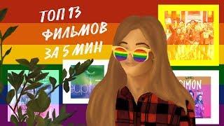 ТОП ЛУЧШИХ И КЛАССИЧЕСКИХ ЛГБТ ФИЛЬМОВ 🌈 13 ФИЛЬМОВ ЗА 5 МИНУТ