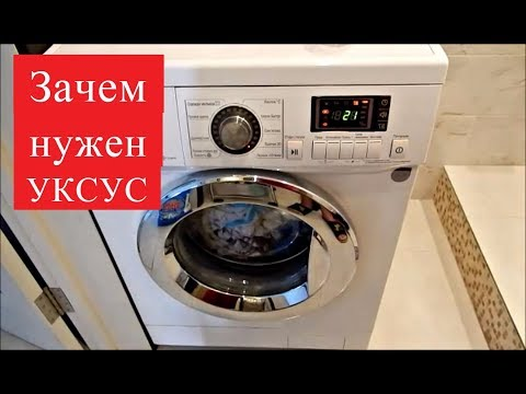 Чистить стиральную машину уксусом - пошаговая инструкция!