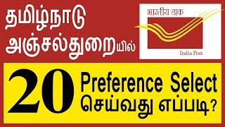 How to put 20 preferences in Postoffice Job online | Tamil Tech Tucker