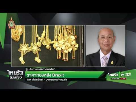 ราคาทองหลัง Brexit  | 24-06-59 | ไทยรัฐนิวส์โชว์ | ThairathTV