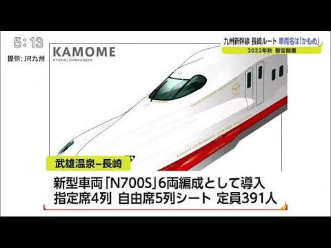 新幹線長崎ルート 車両名「かもめ」特急は「リレーかもめ」に【佐賀県】 (20/10/28 18:01)