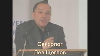 """Лев Щеглов """"Норма и патология в сексе"""""""