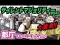 【都庁ピアノ】大観衆!欅坂46の代表曲「サイレントマジョリティー」弾いてみた【ス…