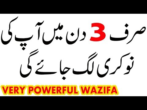 Powerful Wazifa For Job | Jaldi Nokri Hasil Karne Ka Wazifa | Wazifa For Hajat