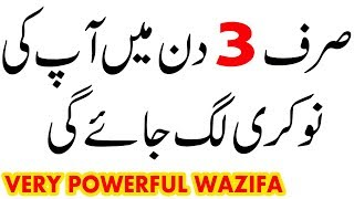 powerful wazifa for job   jaldi nokri hasil karne ka wazifa   wazifa for hajat
