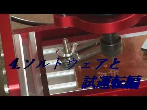金属加工用CNCルーターCNC1310を買いました 4 ソフトウェアと試運転編