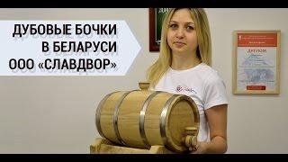 Дубовые бочки для виски, самогона, вина(Компания ООО СлавДвор предлагает дубовые бочки для алкоголя. Бочки из дуба идеально подходят для хранения..., 2016-04-20T04:26:06.000Z)