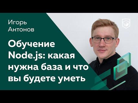 Обучение Node.js: какая нужна база и что вы будете уметь