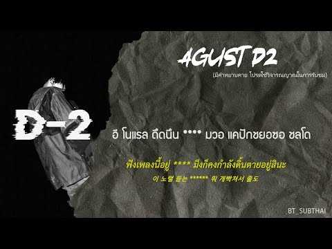 [THAISUB] AGUST D (BTS) - WHAT DO YOU THINK? | #BT_SUBTHAI