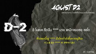 Baixar [THAISUB] AGUST D - WHAT DO YOU THINK? | #BT_SUBTHAI